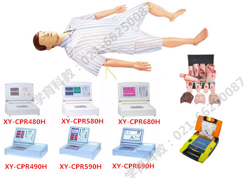高级多功能心肺复苏模拟人(心肺复苏、创伤、AED除颤、基础护理)