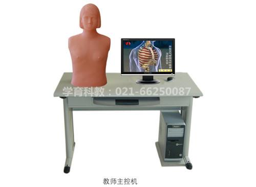 智能型网络多媒体胸部检查教学系统
